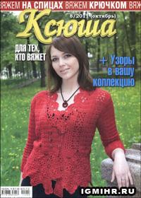 журнал по вязанию Ксюша. Для тех, кто вяжет № 8,2011