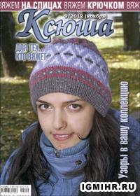 журнал по вязанию Ксюша. Для тех, кто вяжет № 9,2012