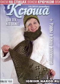журнал по вязанию Ксюша № 10,2010