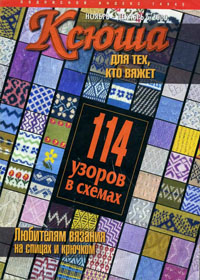 журнал по вязанию Ксюша № 6,2000