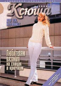 журнал по вязанию Ксюша № 6,2004
