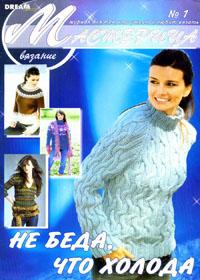 журнал по вязанию Мастерица № 1,2007