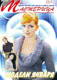 журнал по вязанию Мастерица № 1,2009