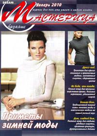 журнал по вязанию Мастерица № 1,2010