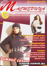 журнал по вязанию Мастерица № 1,2011