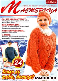 журнал по вязанию Мастерица № 1,2012