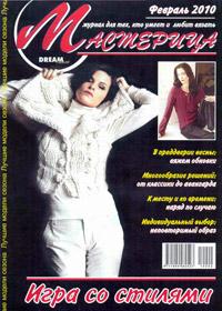 журнал по вязанию Мастерица №2,2010