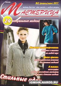 журнал по вязанию Мастерица № 2,2011
