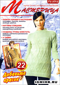 журнал по вязанию Мастерица № 2,2012