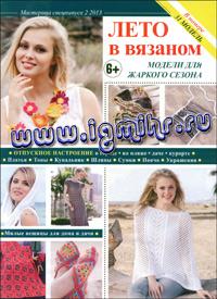 журнал по вязанию Мастерица. Спецвыпуск № 2,2013