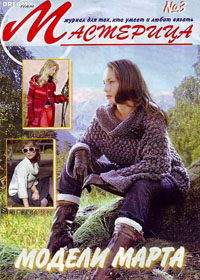 журнал по вязанию Мастерица № 3,2009