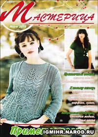 журнал по вязанию Мастерица № 3,2010