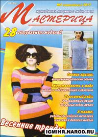 журнал по вязанию Мастерица № 3,2011