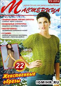 журнал по вязанию Мастерица № 3,2012