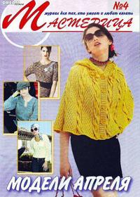 журнал по вязанию Мастерица № 4,2009