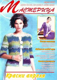 журнал по вязанию Мастерица № 4,2010