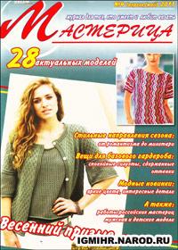 журнал по вязанию Мастерица № 4,2011