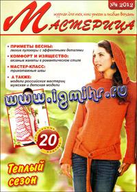 журнал по вязанию Мастерица № 4,2012