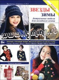 журнал по вязанию Мастерица. Спецвыпуск № 4,2013