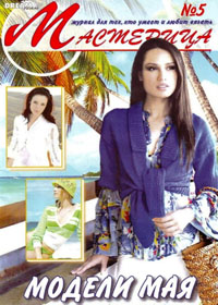 журнал по вязанию Мастерица № 5,2009