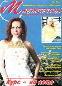 журнал по вязанию Мастерица № 5,2010