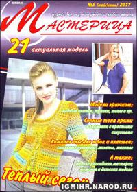 журнал по вязанию Мастерица № 5,2011