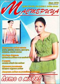 журнал по вязанию Мастерица № 6,2010