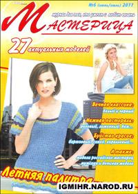 журнал по вязанию Мастерица № 6,2011