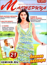 журнал по вязанию Мастерица № 6,2012