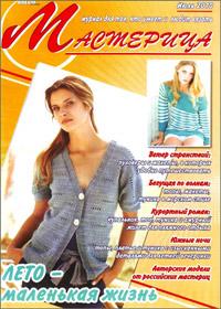 журнал по вязанию Мастерица № 7,2010