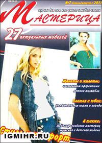 журнал по вязанию Мастерица № 7,2011