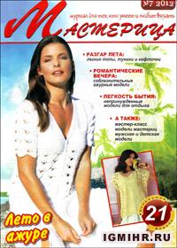 журнал по вязанию Мастерица № 7,2012