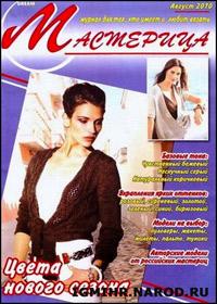 журнал по вязанию Мастерица № 8,2010
