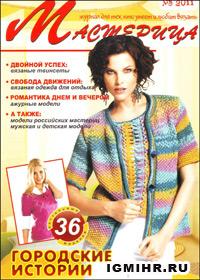 журнал по вязанию Мастерица № 8,2011