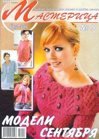 журнал по вязанию Мастерица № 9,2007