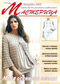 журнал по вязанию Мастерица № 9,2009