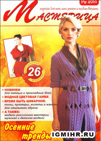 журнал по вязанию Мастерица № 9,2011