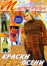 журнал по вязанию Мастерица № 10,2006