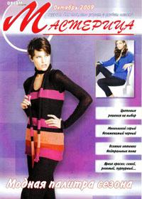 журнал по вязанию Мастерица № 10,2009