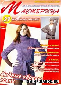 журнал по вязанию Мастерица № 10,2010