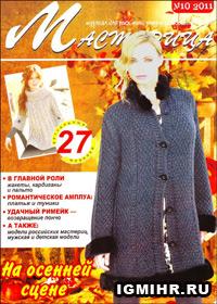 журнал по вязанию Мастерица № 10,2011