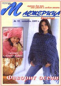 журнал по вязанию Мастерица № 10,2005