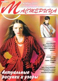 журнал по вязанию Мастерица № 11,2009