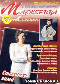журнал по вязанию Мастерица № 11,2010