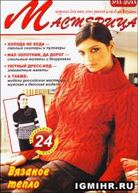 журнал по вязанию Мастерица № 11,2011