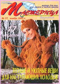 журнал по вязанию Мастерица № 11,2005