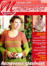 журнал по вязанию Мастерица № 12,2009