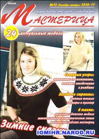 журнал по вязанию Мастерица № 12,2010