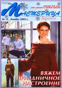 журнал по вязанию Мастерица № 12,2005
