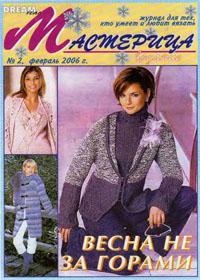 журнал по вязанию Мастерица № 2,2006